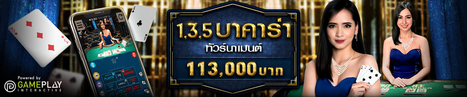 W88-Promotions-BACCARAT135