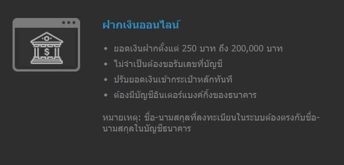ช่องทางการฝากเงิน-3