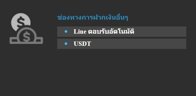 ช่องทางการฝากเงิน-4