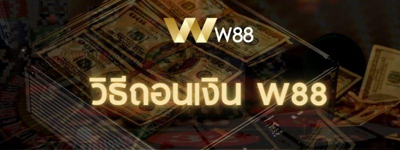 วิธีถอนเงิน-w88