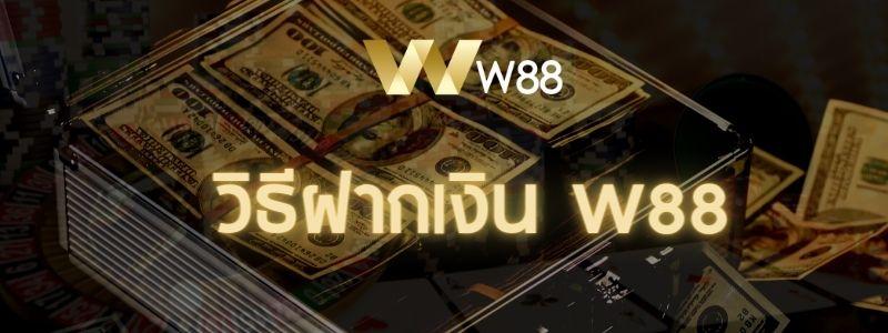 วิธีฝากเงิน-w88