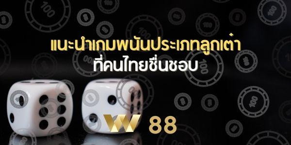 แนะนำเกมพนันประเภทลูกเต๋าที่คนไทยชื่นชอบ-1