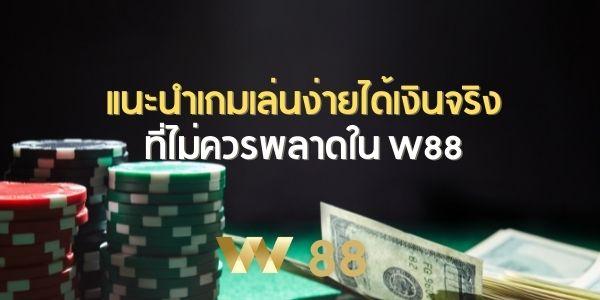 แนะนำเกมเล่นง่ายได้เงินจริงที่ไม่ควรพลาดใน-W88-1