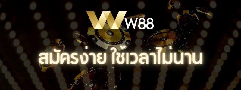 W88-สมัครW88