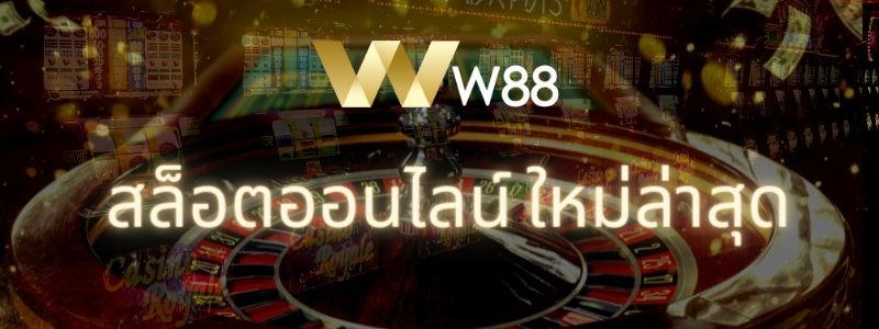W88-สล็อตใหม่ล่าสุด