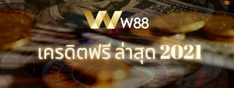 W88-แจกเครดิตฟรี (2)