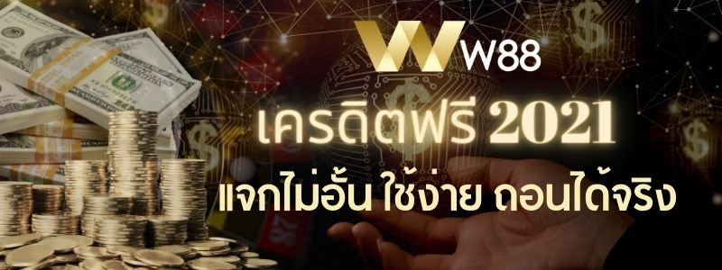 W88-แจกเครดิตฟรี