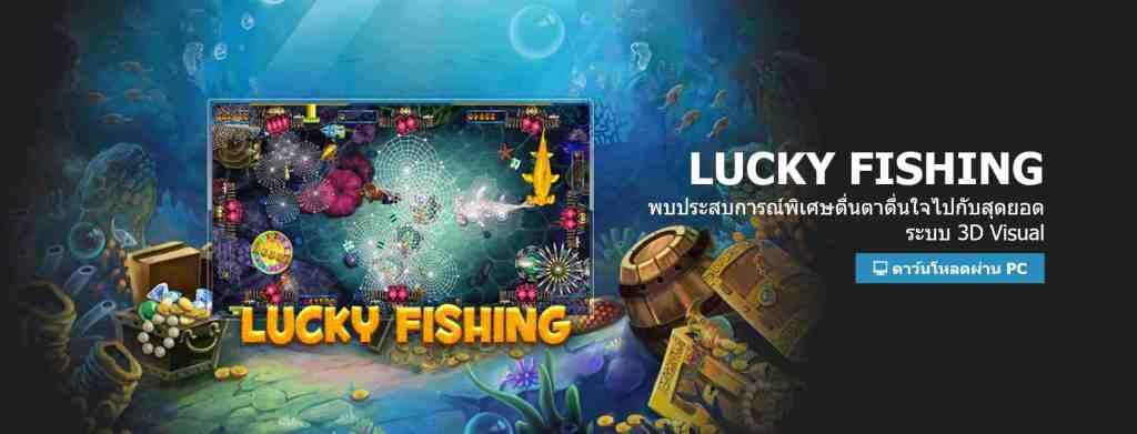 w88-เกมส์ตกปลา-lucky-fishing