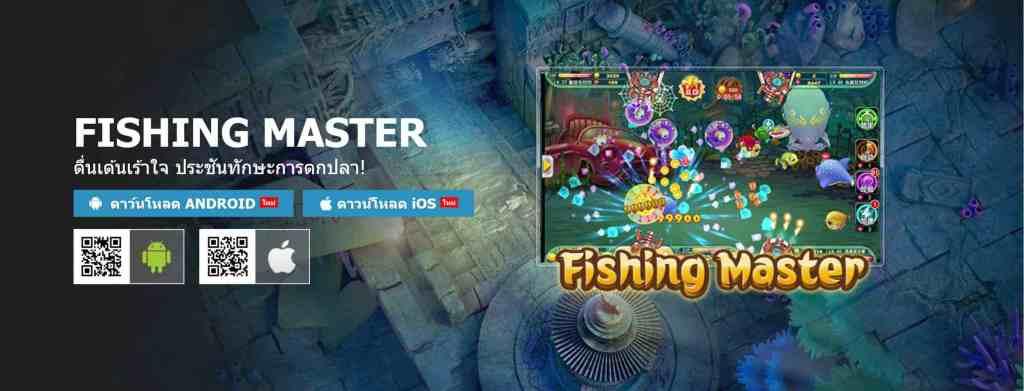 w88-เกมส์ยิงปลา-fishing-master